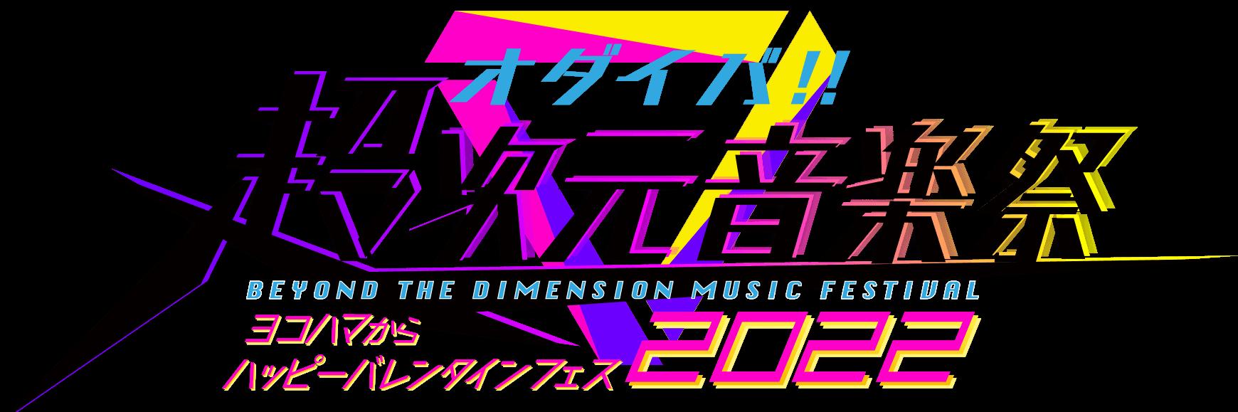 祭 オダイバ 超 次元 音楽